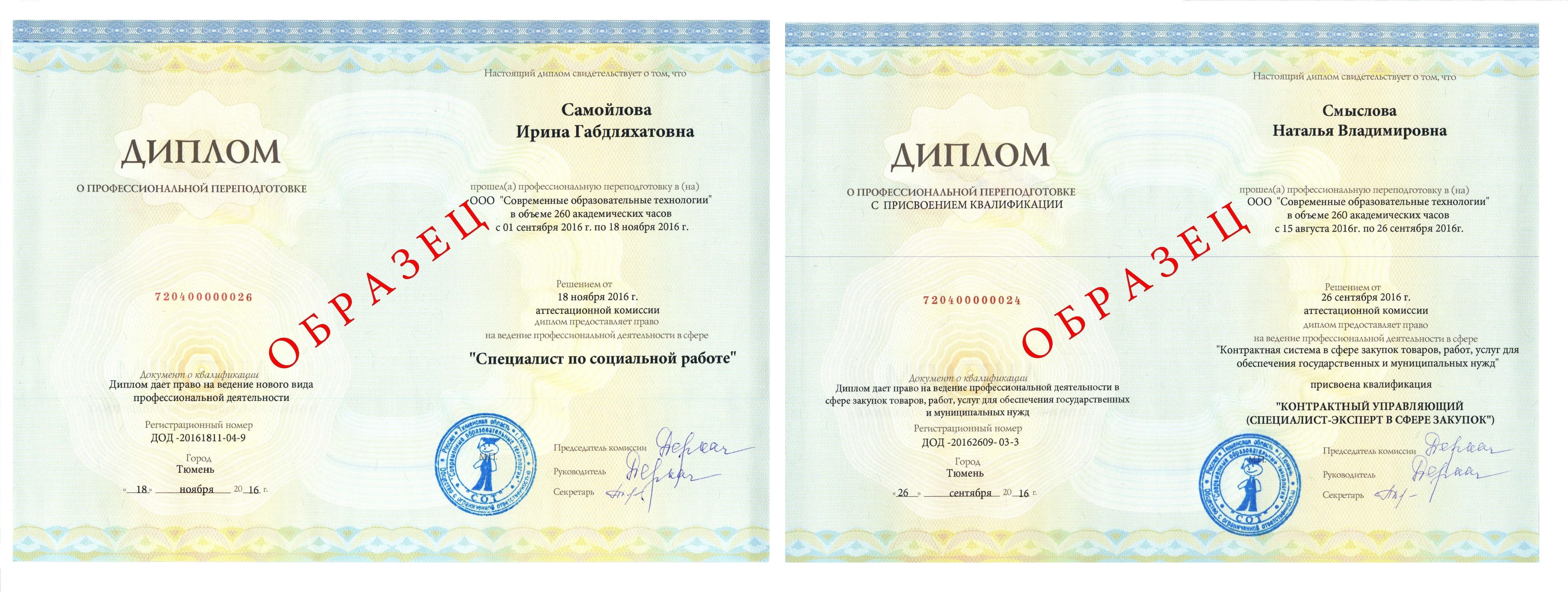 Проверить диплом о высшем образовании лет tracks ipkunin ru Проверить диплом о высшем образовании 5 лет